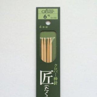クロバー竹製4本針