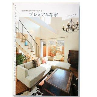 湘南・横浜・千葉で建てるプレミアムな家 Season 01