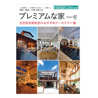 湘南・横浜・千葉で建てるプレミアムな家 Season 02