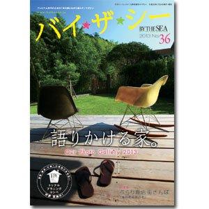 バイザ☆シー No.36/2013