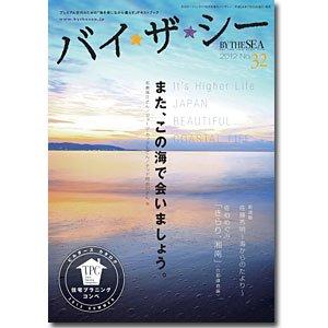 バイザ☆シー No.32/2012