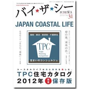 バイザ☆シー No.31/2012