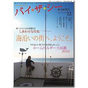 バイザ☆シー No.22/2010