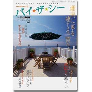 バイザ☆シー No.21/2009