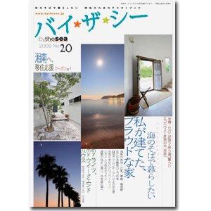 バイザ☆シー No.20/2009