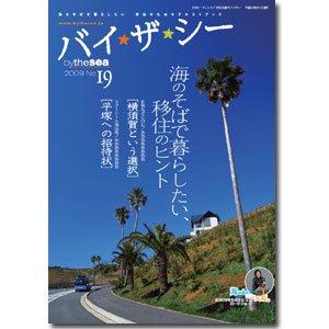 バイザ☆シー No.19/2009
