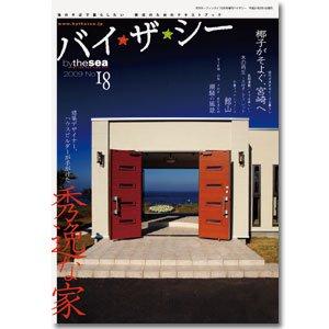 バイザ☆シー No.18/2009