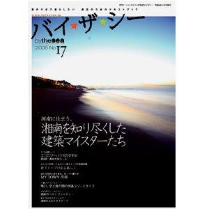 バイザ☆シー No.17/2008