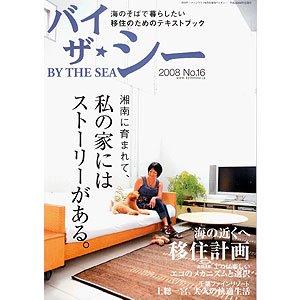 バイザ☆シー No.16/2008