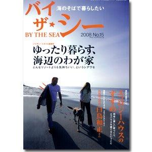 バイザ☆シー No.15/2008