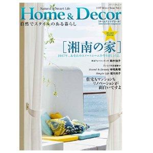 自然でスタイルのある暮らし『ホーム&デコール Vol.2』2016 Winter Holiday Special