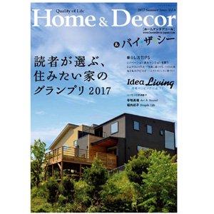 スタイルのある暮らし 『ホーム&デコール』 vol.4 6月5日全国一斉発売 定価:本体1,111円+税