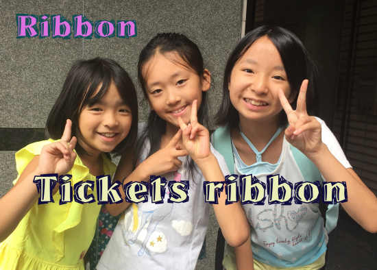 ribbon2期生 「Tickets ribbon」