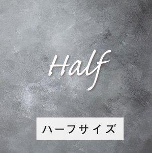 【ハーフサイズ】ストーンテクスチャー ダークグレー