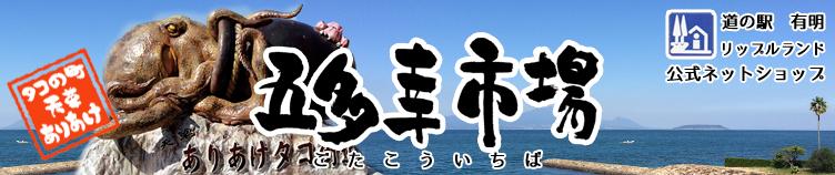 道の駅ならではの品揃え!「五多幸市場」は熊本・天草の特産品がいっぱい!