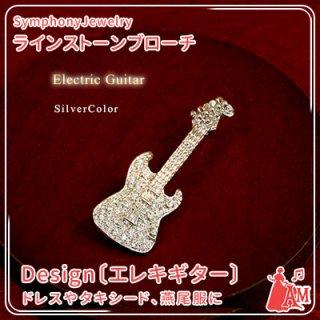エレキギター ラインストーン ブローチ シルバー ー ミュージックカラーショップ(旧ミュージックアミューズ)