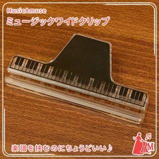 ミュージックブッククリップ クリア 鍵盤 CLW-30/C/KB ミュージックカラーショップ(旧ミュージックアミューズ)