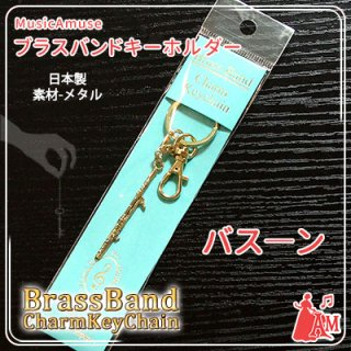 ブラスバンドキーホルダー バスーン・ファゴット MM120KHBSG ミュージックカラーショップ(旧ミュージックアミューズ)