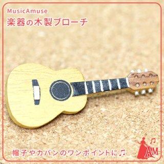 クラシック(アコギ)ギター 木製ブローチ ー ミュージックカラーショップ(旧ミュージックアミューズ)