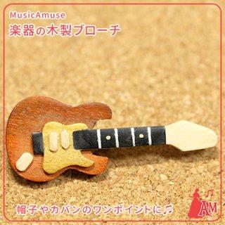 エレキギター 木製ブローチ ー ミュージックカラーショップ(旧ミュージックアミューズ)