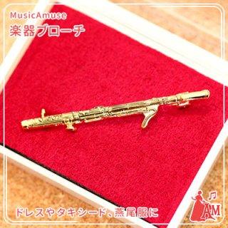 スタンダードブローチ バスーン ゴールド MM-80P/BS/G ミュージックカラーショップ(旧ミュージックアミューズ)