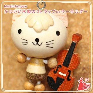 ネコとヴァイオリンのストラップ ー ミュージックカラーショップ(旧ミュージックアミューズ)