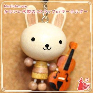 ウサギとヴァイオリンのストラップ ー ミュージックカラーショップ(旧ミュージックアミューズ)