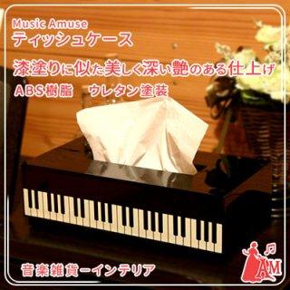 ティッシュボックスケース 鍵盤 ブラック LW240T/KB/BL ミュージックカラーショップ(旧ミュージックアミューズ)