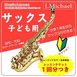 【大特価】J.Michael カーブドソプラノサックス SPC-700  ミュージックカラーショップ(旧ミュージックアミューズ)