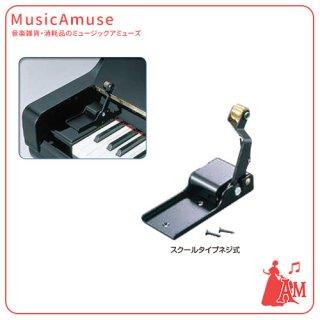 フィンガード 鍵盤蓋開閉補助具 アップライトピアノ用 スクールタイプネジ式 FIN-GD スクールタイプネジ式 ミュージックカラーショップ(旧ミュージックアミューズ)