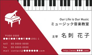 ピアノと鍵盤のカラー名刺 レッド 音楽系のデザイン名刺 音楽家 演奏家 ピアノ プロ 名刺02 ミュージックカラーショップ(旧ミュージックアミューズ)