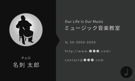 ブラックと楽器のイラストがかっこいい 音楽デザイン名刺 チェロ ミュージシャン 音楽家 演奏家 プロ仕様 名刺32 ミュージックカラーショップ 旧ミュージックアミューズ ミュージックカラー音楽教室の生徒様専用サイト