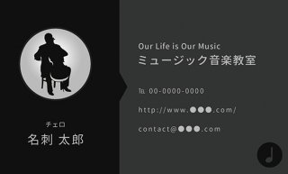 ブラックと楽器のイラストがかっこいい 音楽デザイン名刺 チェロ ミュージシャン 音楽家 演奏家 プロ仕様 名刺32 ミュージックカラーショップ(旧ミュージックアミューズ)