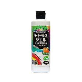 【シミ取り剤】 シトラスジェル (カーペット&ハード面専用)