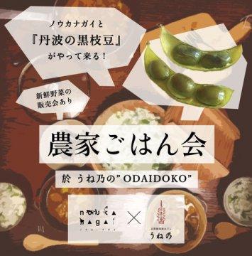 農家ごはんの会 〜ノウカナガイと『丹波の黒枝豆』〜