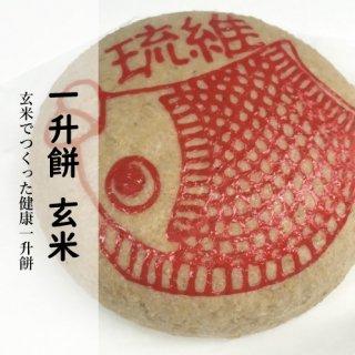 一升餅オリジナル玄米