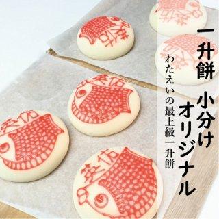 一升餅(小分けオリジナル)