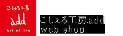 こしぇる工房add webshop