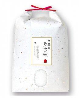令和元年産 無農薬自然農法いせひかり  3kg