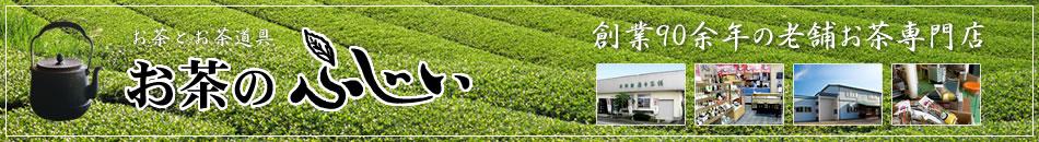お茶とお茶道具・お茶専門店 お茶のふじい