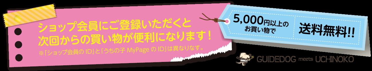 うちの子[GUIDEDOG meets UCHINOKO]盲導犬オリジナルチャリティーグッズの販売