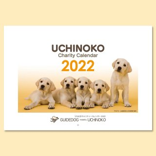2021年 うちの子チャリティーカレンダー【壁掛け】