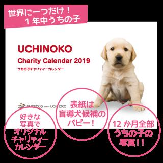 2019年 うちの子チャリティーカレンダー【壁掛け】