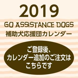 2019年 補助犬応援団カレンダー【カレンダー追加】
