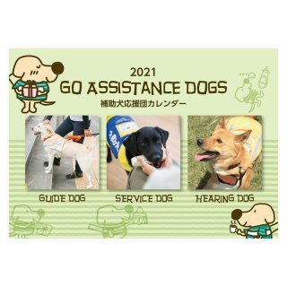2020年 補助犬応援団カレンダー【カレンダー追加】