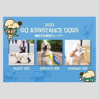 2021年 補助犬応援団カレンダー
