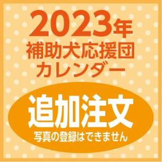2021年 補助犬応援団カレンダー【カレンダー追加】