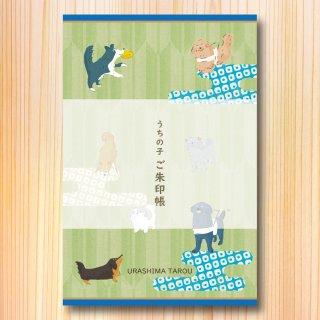 うちの子 オリジナルご朱印帳[矢がすり](お名前入れ)