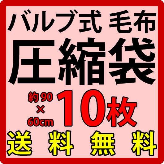 バルブ式 毛布用タオルケット用圧縮袋  激安10枚セット 【代金引換不可】