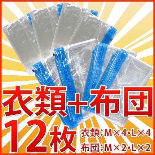 布団圧縮袋 衣類圧縮袋 合計12枚セット 【衣M×4/衣L×4/布M×2/布L×2】【代金引換不可】